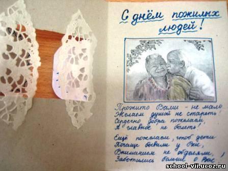 Подарки ко дню пожилого человека 181